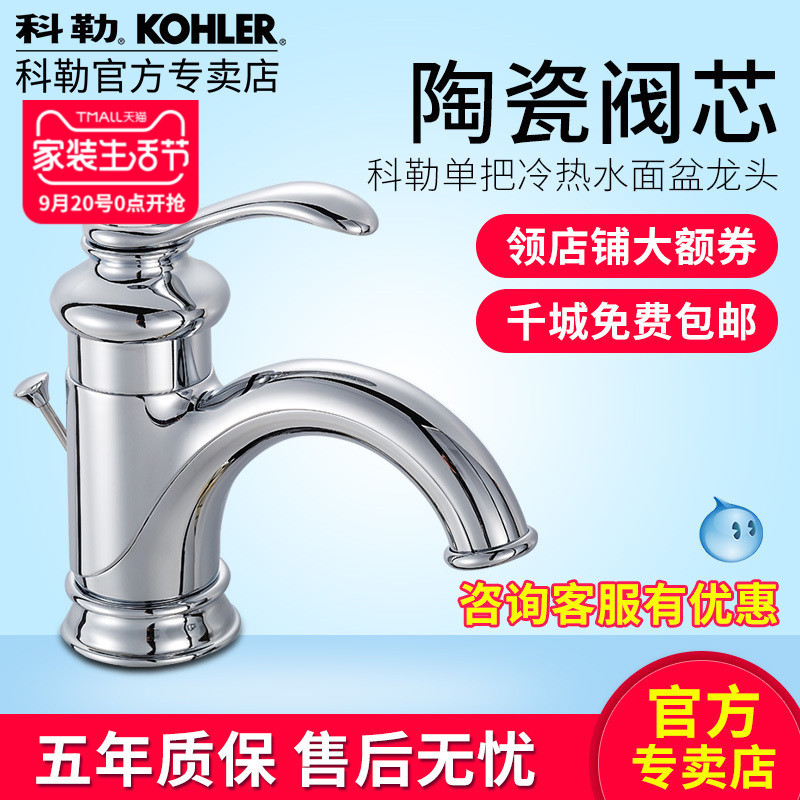 USD 565.80] Kohler faucets faucet K-8657T-CP - Wholesale from China ...