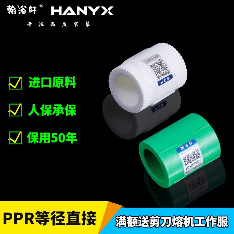 PPR等径直接20 4分25 6分32 1寸PPR水管管件配件 PPR管箍对接头