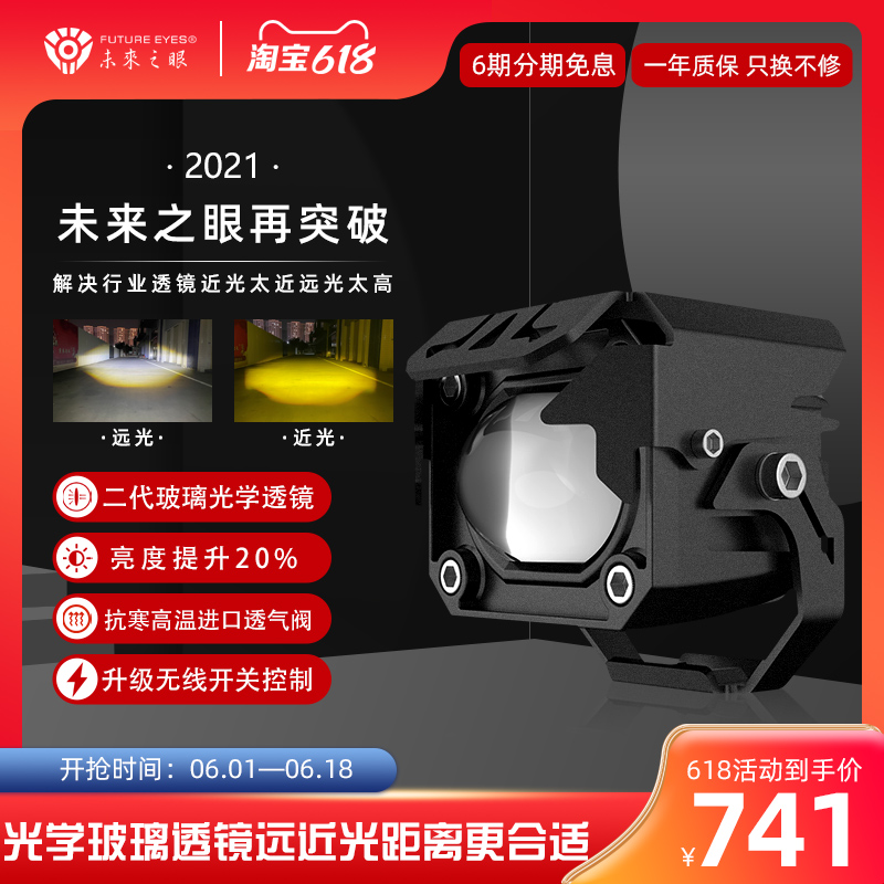 The eye of the future locomotive LED spot light auxiliary road far and near light integrated tangent flash lens modification waterproof strong light