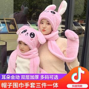 抖音会动的兔子耳朵帽子秋冬季网红围巾手套