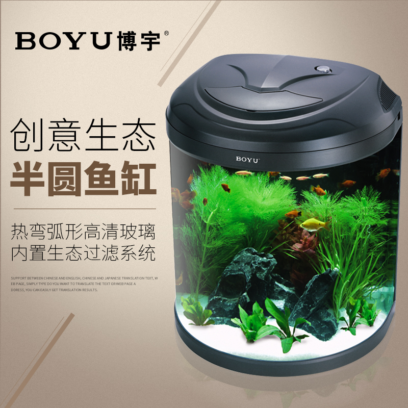 Usd 137 54 Boyu Boyu Semi Circular Aquarium Fish Tank Ornamental