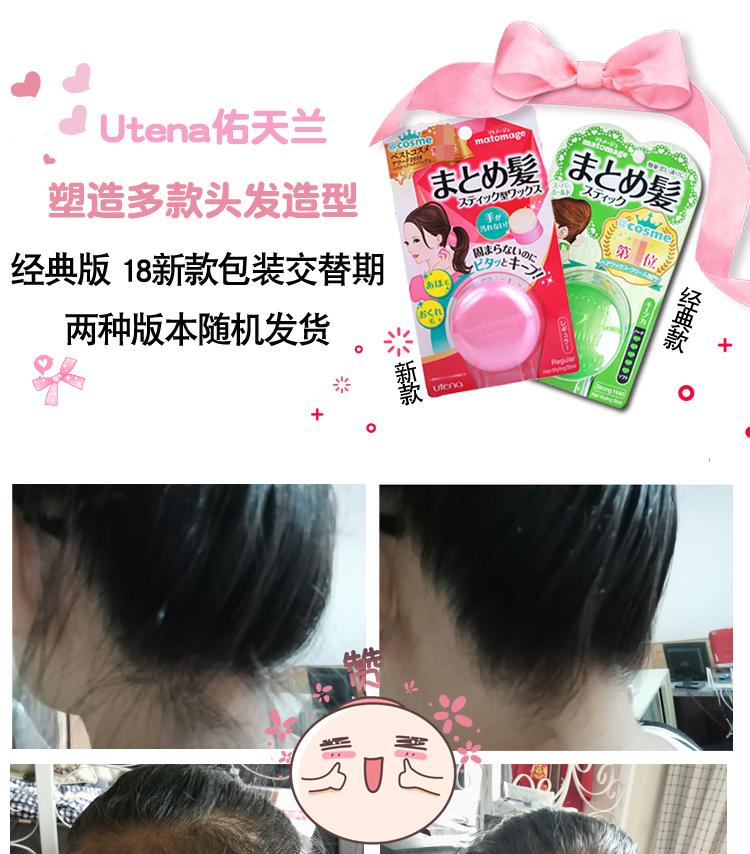 佑天兰整理碎发膏日本Utena儿童刘海杂毛小碎头发蜡棒碎发神器女详情图