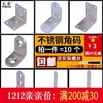 Stainless steel Angle Code 90 degree right angle plus fixed angle iron l-triangle