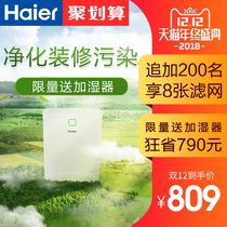Air purifier Household removal of formaldehyde anion to formaldehyde second-hand smoke