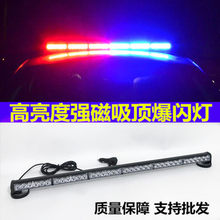 Shipping car high-brightness LED high-power flashing lights long strip ceiling red and blue warning lights engineering school bus warning lights 1