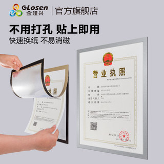 Food Hygiene Permit Frame Industrial and Commercial Business License Frame Protective Cover Wall Three in One A3 Original A4 Certificate Frame