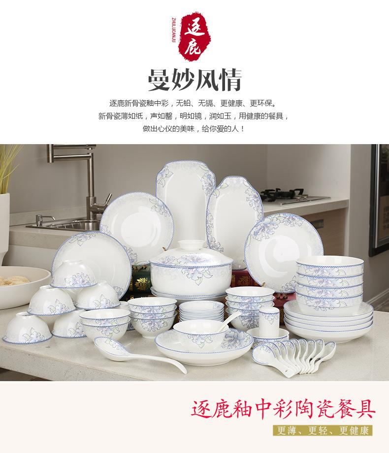 安徽含山风情逐鹿釉中彩米饭餐具套装家用民生碗陶瓷菜碟曼妙碗面