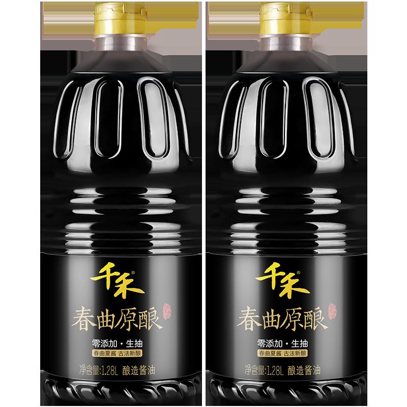 千禾春曲原酿1.28L-2生抽 酿造酱油炒菜烹饪包邮