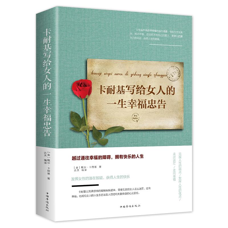 提高自我修养气质情商励志书籍