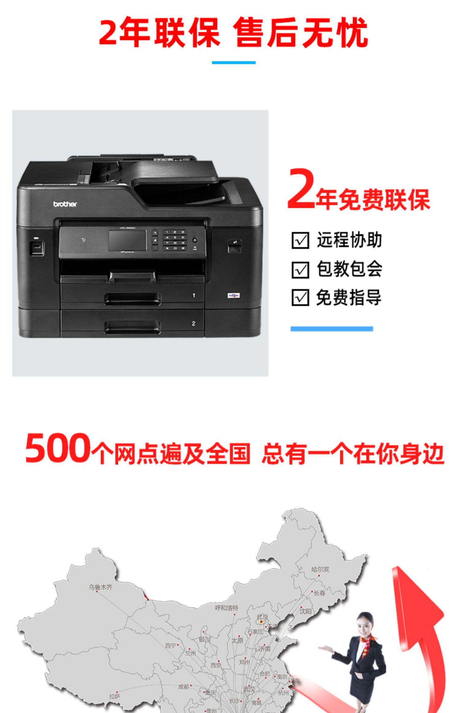 兄弟MFC-J3930DW彩色喷墨A3打印机复印扫描传真一体机自动双面手机无线WIFI照片文件图纸办公家用连供多功能商品详情图