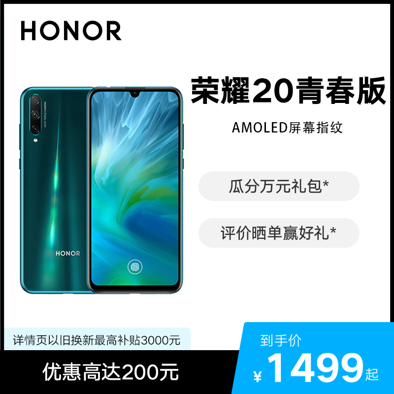 (limited time as low as 1499 yuan)HONOR GLORY 20 youth edition mobile phone AMOLED screen fingerprint official flagship store 10X smart phone