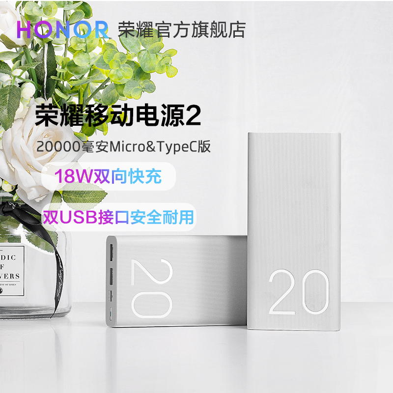 Huawei'S HONOR glory mobile power 20000mah charging treasure fast charge version Ma large capacity power