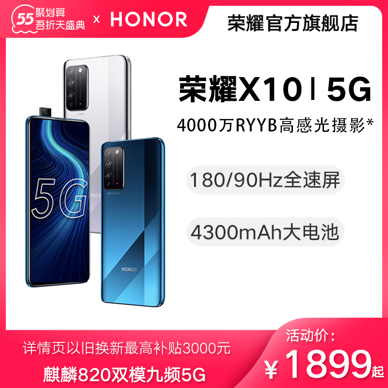 HONOR X10 Mobile Phone 5G Kirin 820 full screen Official flagship store New 10X camera phone