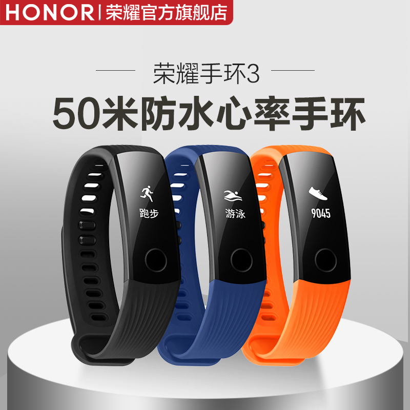 Glory bracelet 3 Smart Sports heart rate monitor sleep health watch multi-function student waterproof NFC mobile payment