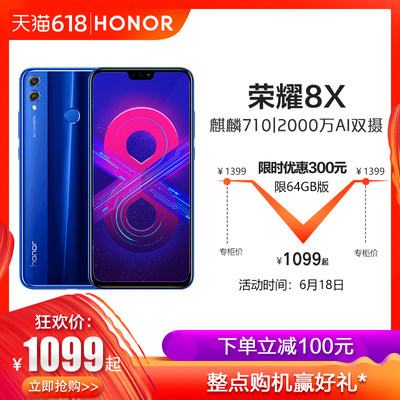 Huawei HONOR glory 8X comprehensive large screen fingerprint unlock smart game youth students new mobile phone official website flagship store