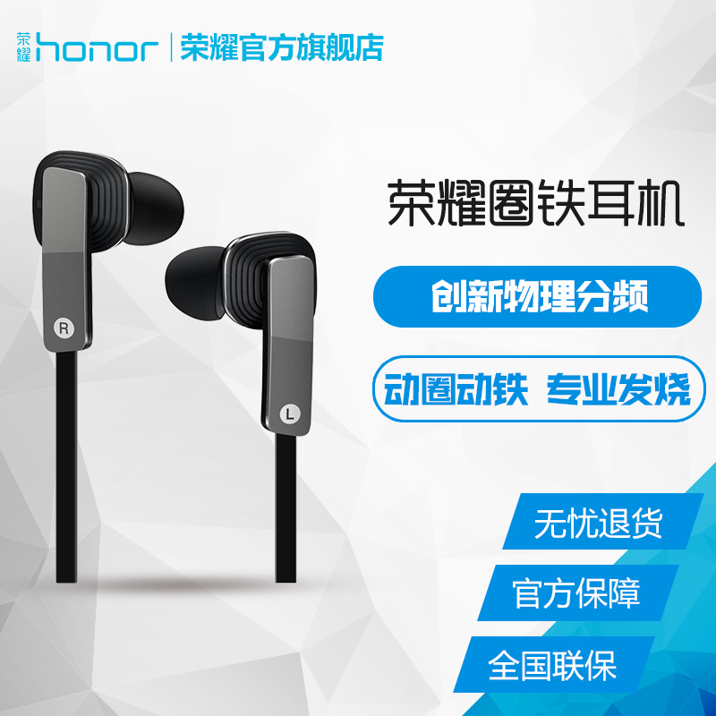 【 бесплатная доставка 】 huawei honor/ слава круг железо наушники AM175 ухо три ключевых провод мобильный телефон наушники
