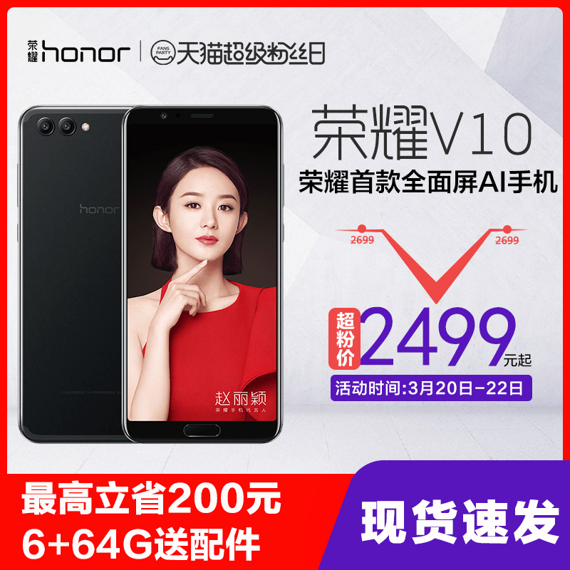 【Limited time offer】Huawei honor/glory glory V10 full screen smart phone official flagship store