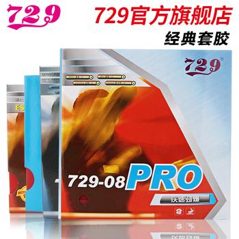 Накладки для ракеток,  Подлинный настольный теннис резина 729 пластик наборы из пластика  ppq настольный теннис бить резина провинция крышка ES сила скорость 729-08, цена 943 руб