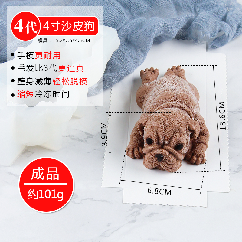 4 Generation 4 Inch Shar Pei Silicone Mold