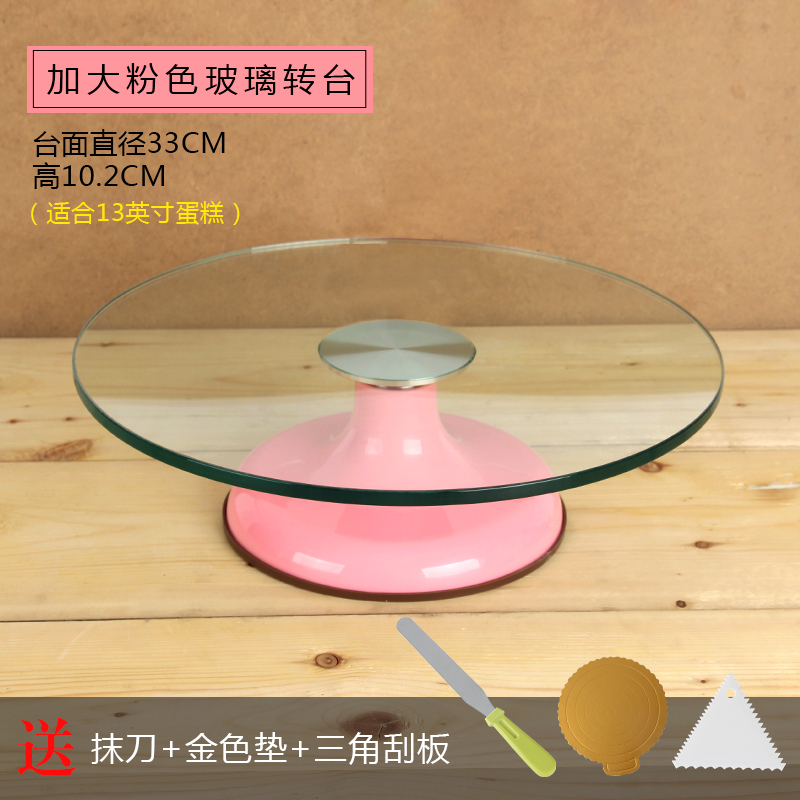 Large version of pink glass turntable (send cake pad spatula scraper)
