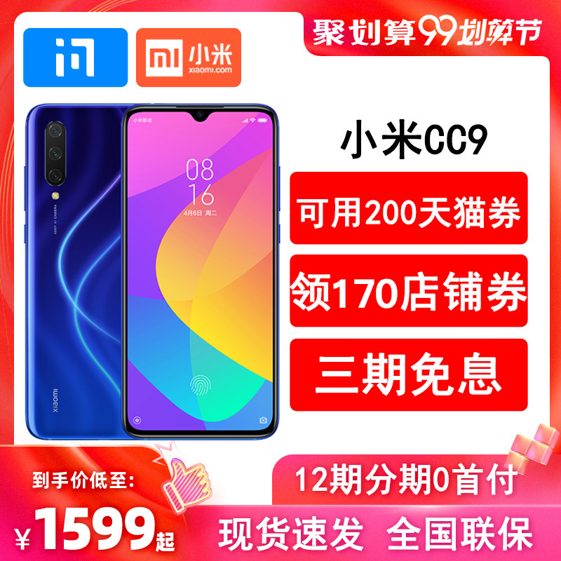 After the coupon 1599 (available 200 days of the cat coupon) Xiaomi Mi CC9 smart 48000000 32000000 selfie mobile phone official flagship store genuine beauty cooperation Xian