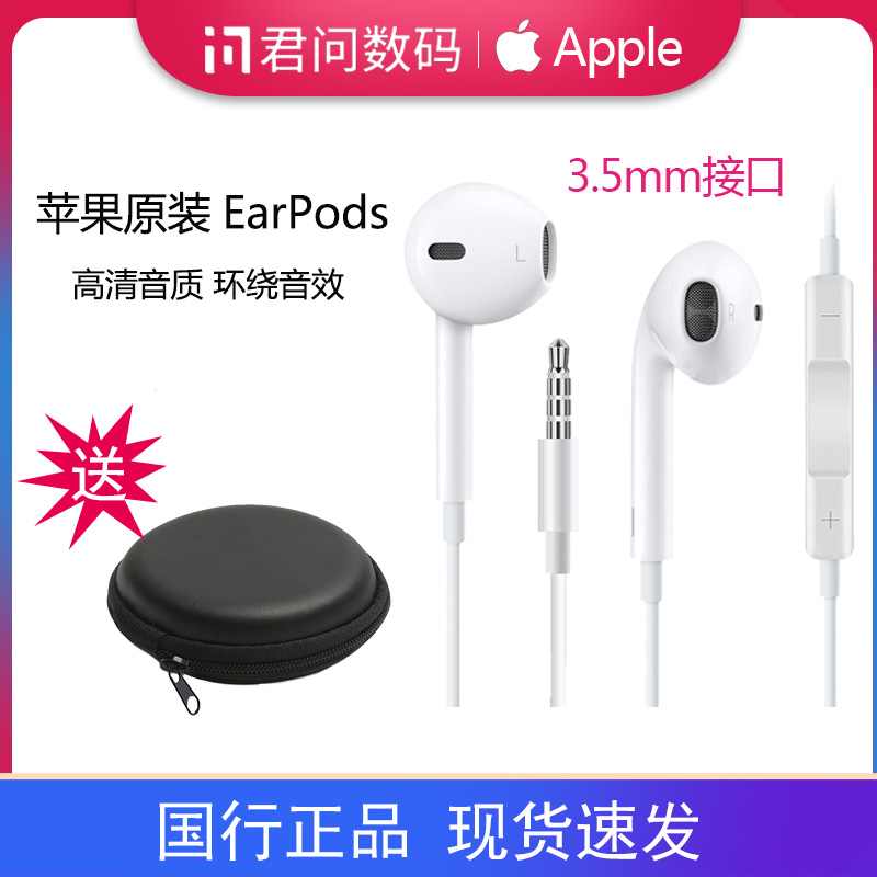 Apple Apple original headset 3 5mm interface for iPhone5 6 6s 6sp ipad genuine