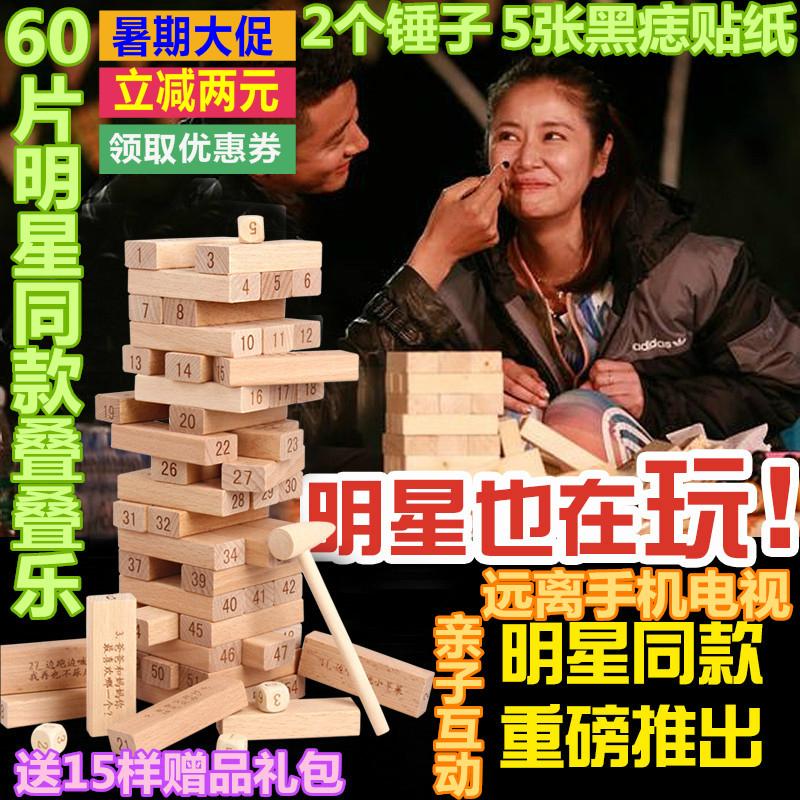 Детские геморрой высокая Строительство блоков взрослого слоя каскадирования большой Jenga Zhi Lie перекачки музыки родитель-ребенок игры настольная игра