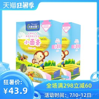 Natural family of small children noodles 300g * 2 boxes baby child noodles