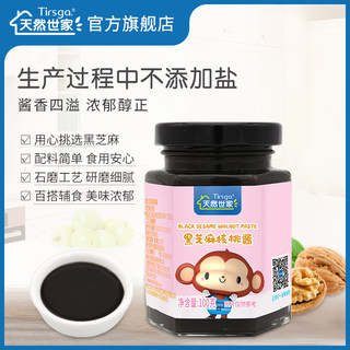 Natural Family Black Sesame Walnut Sauce Baby Children's Condiment Seasoning