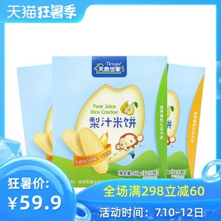 Natural family pear rice cake snacks for children 3 boxes of baby
