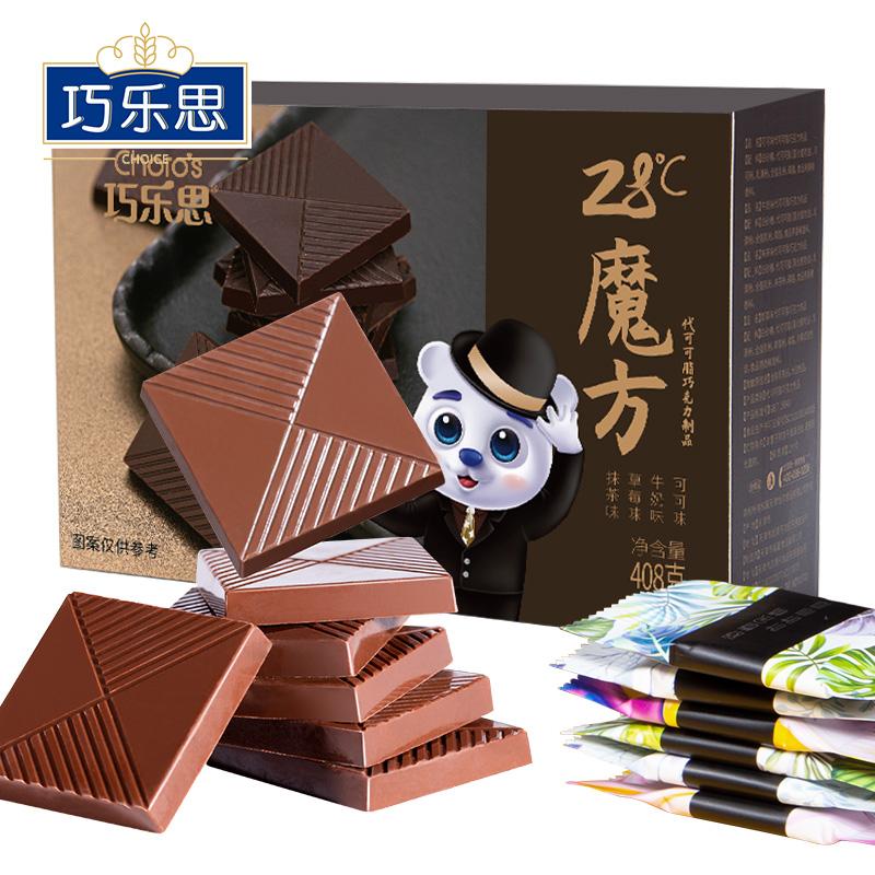 巧乐思速融黑巧克力礼盒装网红零食散装送女友礼物(代可可脂)