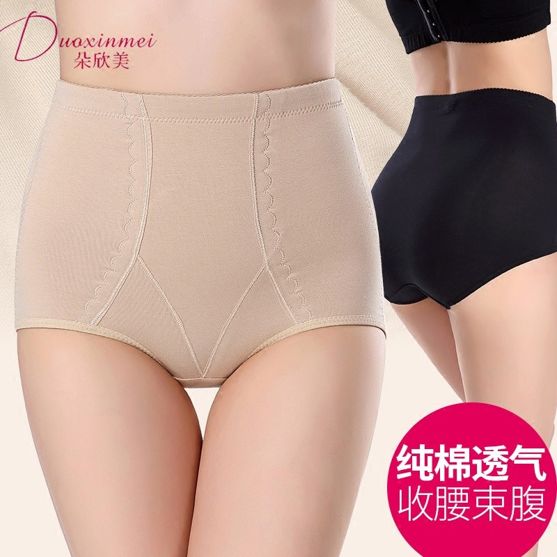 中腰收腹神器提臀內褲女產后純棉美體無痕收腹褲瘦身薄款塑形束腰
