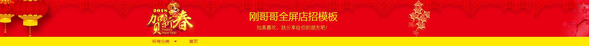 红色喜庆2018狗年新春年货节通用免费淘宝店铺装修全屏店招模板
