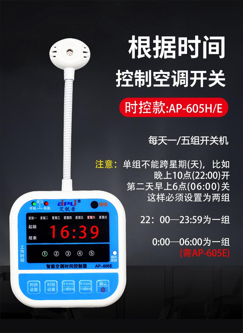 智能空调面板控制器时间温度定时开机控制开关断电来电自动启动器详细照片