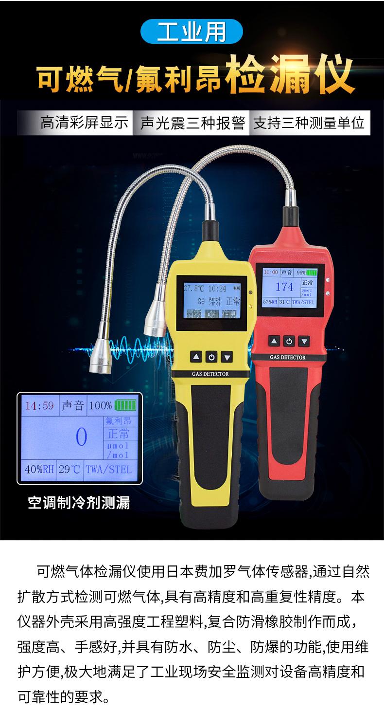 便携式可燃气体检漏仪 可燃气体浓度检测仪