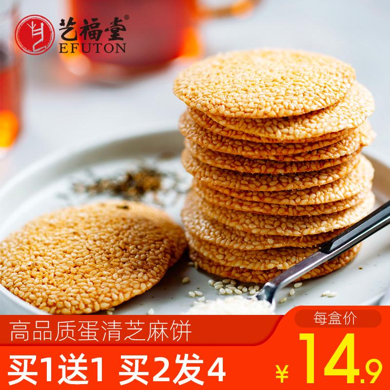 买1送1艺福堂西子春饼干蛋清薄脆月月零食香歪瓦片芝麻脆咪共330g