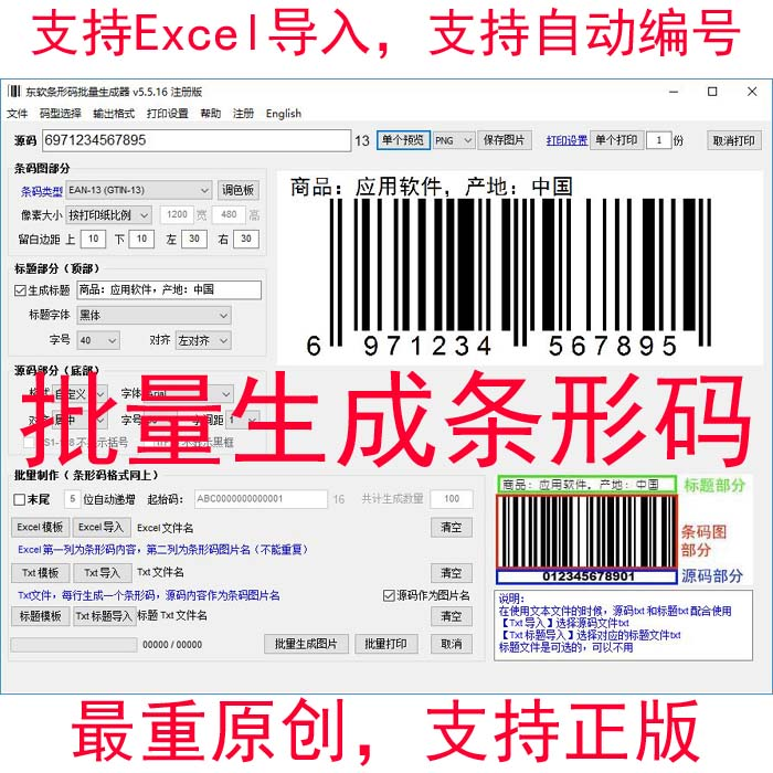 Batch generate barcode software batch print barcode supermarket express  incoming and outgoing barcode generator