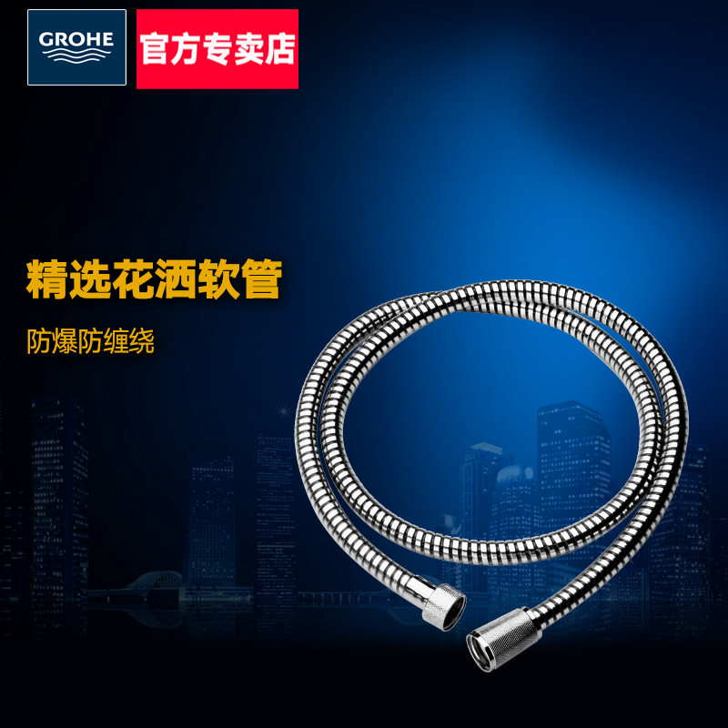 USD 70.99] GROHE Germany GROHE shower hose is a General purpose ...
