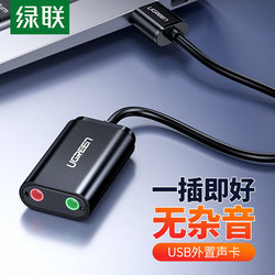 Green Union USB external sound card drive-free desktop laptop external headset speaker microphone PS4 converter