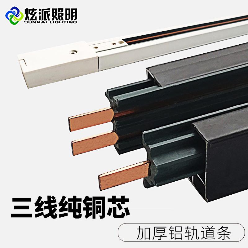 导轨led轨道轨道条对接扁铜芯滑轨条滑道射灯三线2米黑色灯加厚头