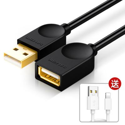 山泽usb3.0延长线2.0公对母电脑鼠标键盘U盘接口加长数据线1/3/5米m手机充电延长线连接器