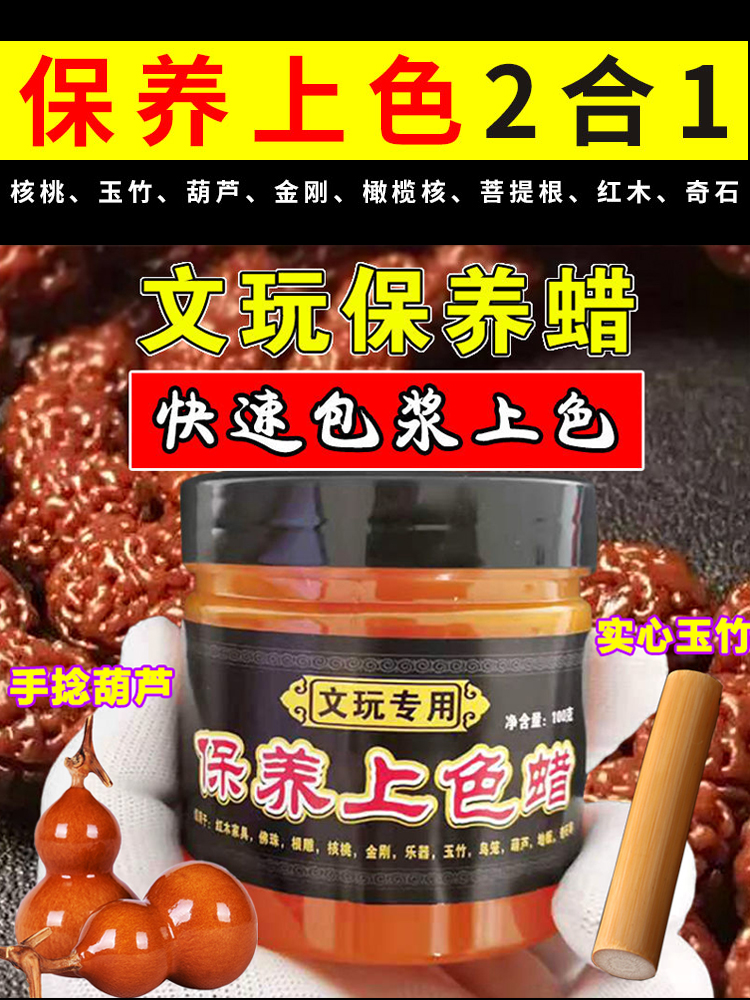 Wen play oil Walnut oil Star moon hand twist gourd jade bamboo color Wen play maintenance oil Small leaf red sandalwood hand string package paste oil