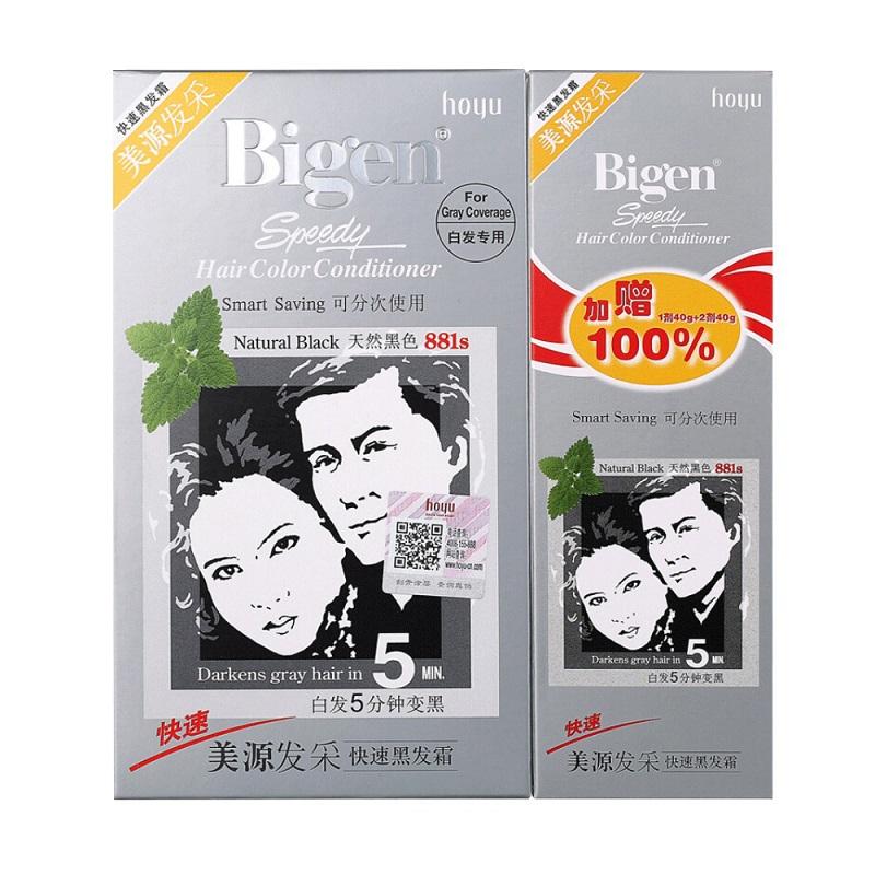 日本美源染发剂植物纯自己在家染发膏男女2021流行黑色显白遮白发