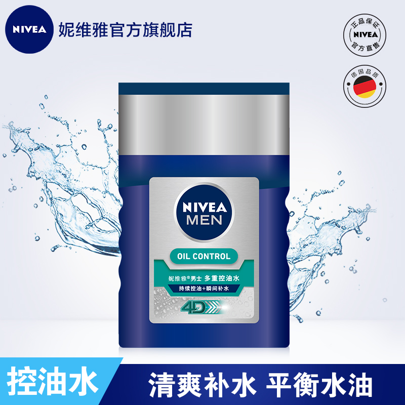 Best Mens Skin Care Products 2020 USD 24.64] Nivea official flagship store official website men's