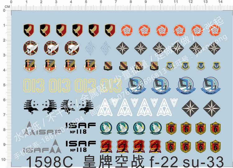 飞机模型 F-22/SU-33 皇牌空战(徽章)通用标志.专用水贴【1598C】