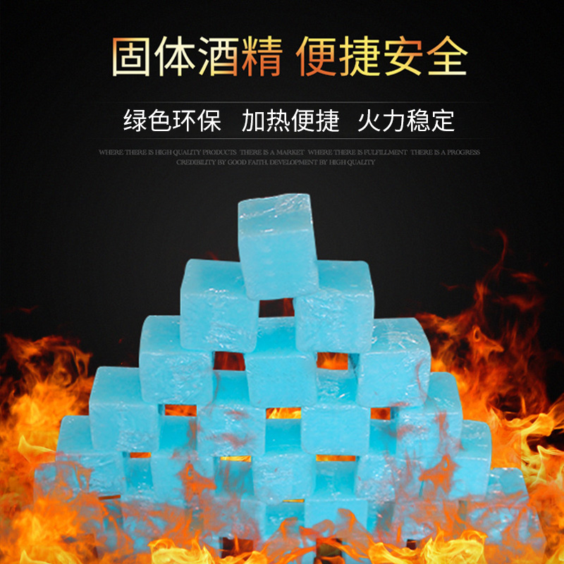 Solid alcohol block alcohol block waterless alcohol solid alcohol alcohol barbecue alcohol block (20 pieces) a bag.