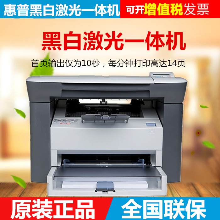 usd 358 66 hp 1005 all in one printer hp laserjet m1005 hp 1005 rh chinahao com Brother Printer Service Manual Hl8370cdw Brother Printer Service Manual Hl8370cdw