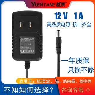 Huawei glory mechanized top box Mediaq M321 power adapter power cord charger 12V1A version