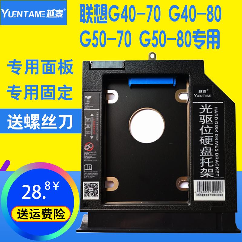 联想G40-30/35/45/70/80,G50-80/30/45/75/75m笔记本光驱位硬盘托架 带弧形挡板 固定尾翼 专款专用 完美安装