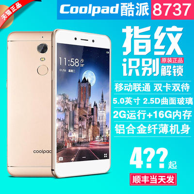Send shell film buckle] Coolpad / cool 8737 mobile Unicom dual 4G fingerprint mobile phone Netcom 4G